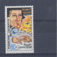 [1719] Тунис 1973. Космос.Астрономия.Коперник.