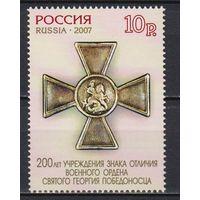 Россия 2007 (1162 А) орден Святого Георгия зуб 13,5**