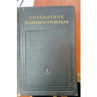 Справочник машиностроителя, 1951, ТОМ 1