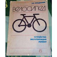 Велосипед .Устроиство ,эксплуатация ,ремонт
