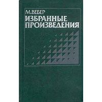 Книга М. Вебер - Избранные произведения 808 стр.