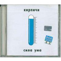 CD Кирпичи - Сила Ума (2002) Garage Rock, Hip Hop