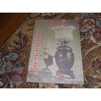 """Бiблiятэка часопiса """"Гаспадыня"""":Каляндар 1999,128 стр."""