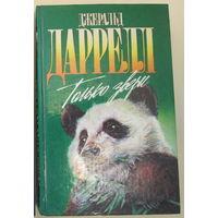 Даррелл 6 книг