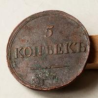 5 копеек 1838 ЕМ НА