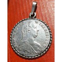 Талер Мария Терезия. Рестрайк. Серебро. Переделана в медаль или кулон.