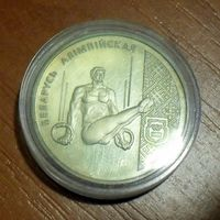 Спортивная гимнастика 1996 1р