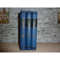 Якуб Колас.Собрание сочинений в 3 томах.( 1958 год) САМОВЫВОЗ!!!