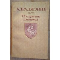 Адраджэнне. Гiстарычны альманах