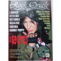 Журнал Rock Oracle / Рок Оракул #1-2007 с CD-диском