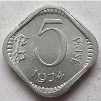 Индия 5 пайс 1974 без отметки монетного двора - Калькутта