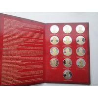 Набор 13 монет в альбоме Правители России плюс набор чудотворные иконы