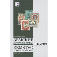2017 - СК - Земские почтовые марки 1866-1919 гг - на CD