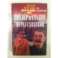 Лев Безыменский. Гитлер и Сталин перед схваткой.