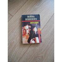 "Книга Виктор Доценко ""ВОЙНА БЕШЕНОГО"""