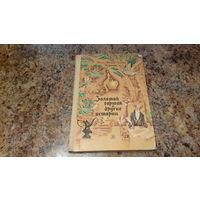 Сказки - Гофман - Золотой горшок и другие истории - Щелкунчик и мышиный король, Мастер Мартин-бочар и его подмастерья, Кавалер Глюк - рис. Гольц