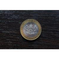 10 рублей Тюменская область 2014