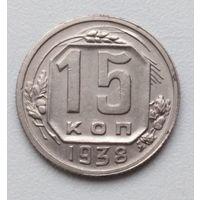 15 копеек 1938 г. Состояние !!!