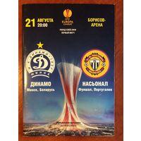 Динамо (Минск) - Насьонал (Португалия). Лига Европы. 2014/2015