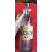 Бутылка с этикеткой Денатурат 1950-е годы