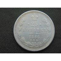 25 копеек 1866 г. С.П.Б. Н.I. / Копия /.