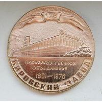 """Медаль 175 лет """"Кировский Завод"""" 1976"""