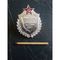 Будь готов к гражданской обороне СССР