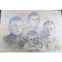 СЕМЕЙНЫЙ Портрет карандаш 1945год