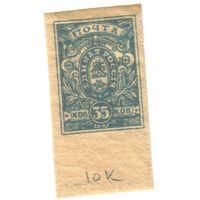 Почта Армии Деникина Единая Россия 1919 год 35 копеек