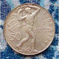 Чехословакия 50 крон 1948 года. Пражское восстание. Серебро. Нечастая!