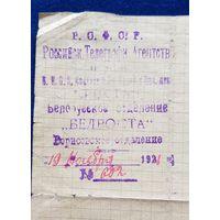 Очень редкая бумага. Белоруское отделение ,,БЕЛРОСТА,,   1921 год