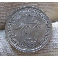 20 копеек 1933 состояние!