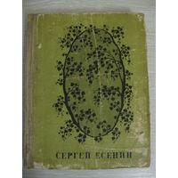 """С.Есенин.""""Стихотворения и поэмы"""".Книга в подарок при покупке нескольких  моих лотов!!!"""