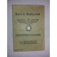 Удостоверение (Аусвайс) округ Белосток 1943 год. Состояние.
