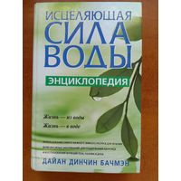 Бачмэн Д. Д.  Исцеляющая сила воды. Энциклопедия.