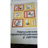 Нарушение произношения у детей. А.И. Богомолова,1979 г.