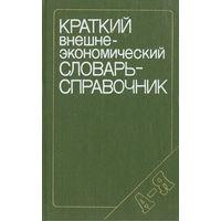 Краткий внешнеэкономический словарь-справочник.