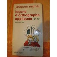 Редкий справочник прикладной орфографии LECONS D'ORTHOGRAPHE APPLIQUEE 6EME ET 5EME. Instructions 1977