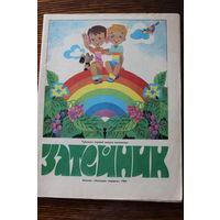 Затейник. Альманах, выпуск 31 (Как организовать Пионерское лето).  1984 год.