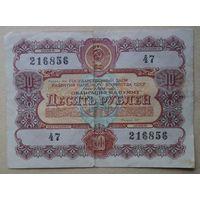 Облигация 10 руб 1956