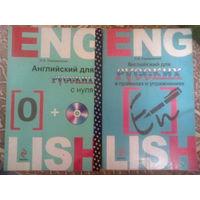 2 книги! Английский для русских с нуля. Английский для русских в правилах и упражнениях. Караванова