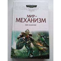 Бен Каунтер. Мир-механизм // Серия: Warhammer 40000