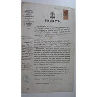 Билет ( паспорт )  1878 г.