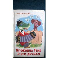 Э. Успенский Крокодил Гена и его друзья // Иллюстратор: А. Алир
