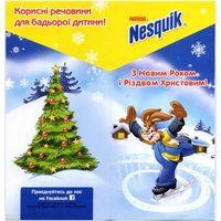C новым годом! Nesquik