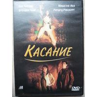DVD КАСАНИЕ (ЛИЦЕНЗИЯ)
