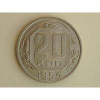 20 копеек 1953 год UNC