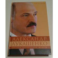 Р. Медведев А. Лукашенко контуры белорусской модели