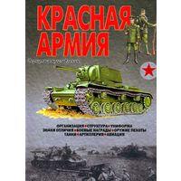 Красная Армия: Организация структура награды - CD