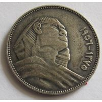 Египет, 5 пиастров, 1956, серебро